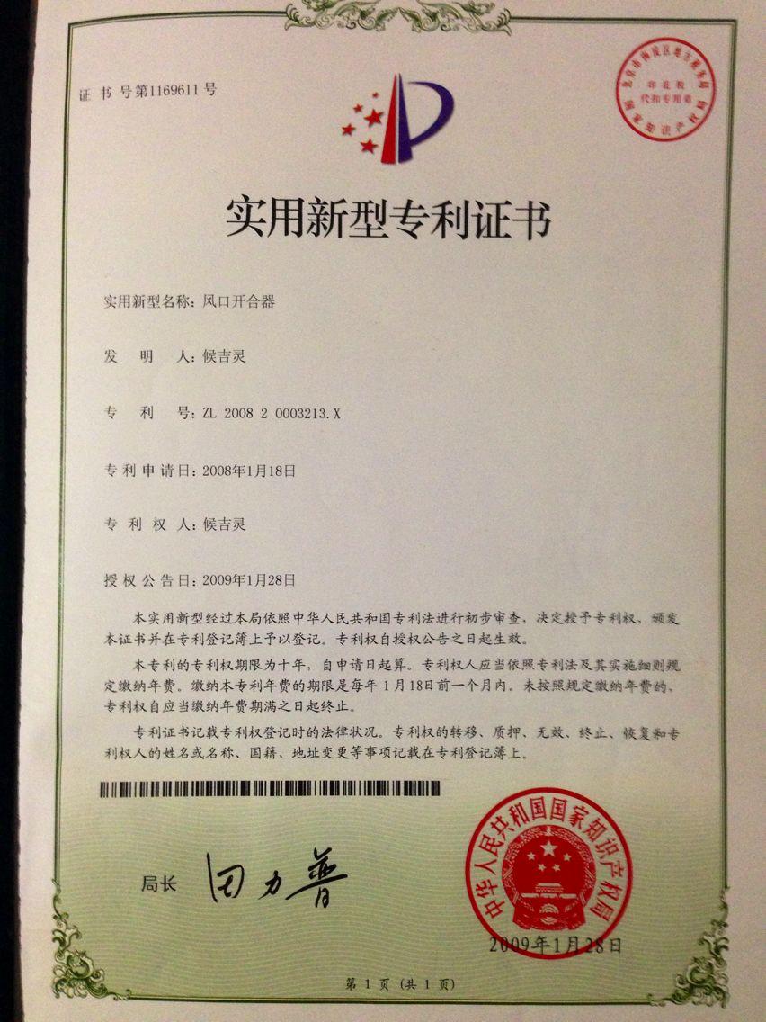風口開合器專利證書